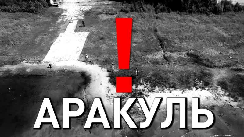 Жемчужина Урала озеро Аракуль
