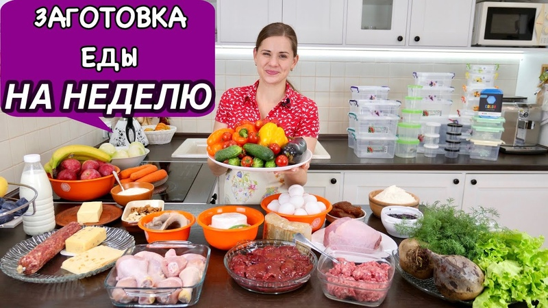 Заготовка Еды на Неделю, ЧТОБ ОБЛЕГЧИТЬ СЕБЕ ЖИЗНЬ:)   How to Plan Your Weekly Meal