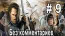 The Lord of the Rings: The Return of the King (без комментариев) 9 - Босс: король мёртвых