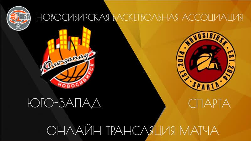 НБА 19 10 2019 Юго Запад Спарта