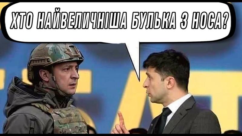 1 1 років від дебатів Зеленський два роки як президент Ті ж самі питання плюс