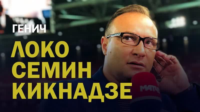 ГЕНИЧ ЛОКО СЕМИН КИКНАДЗЕ
