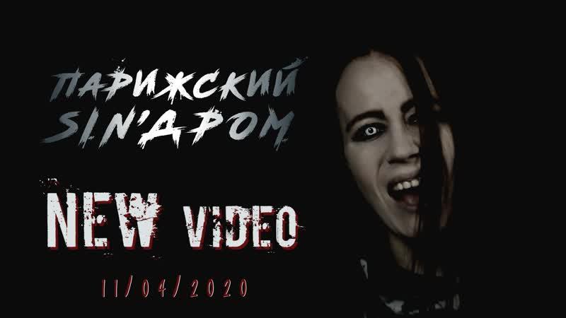 Парижский Sin'дром Promo Video