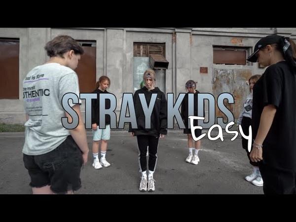 KPOP IN PUBLIC Stray Kids 스트레이 키즈 Easy Dance Cover by BLACKBERRY