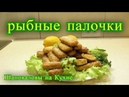Рыбные палочки рецепт из хека вкусно