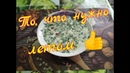 Лучший рецепт окрошки при похудении.Запомните этот рецепт.Окрошка на кефире.Освежись.