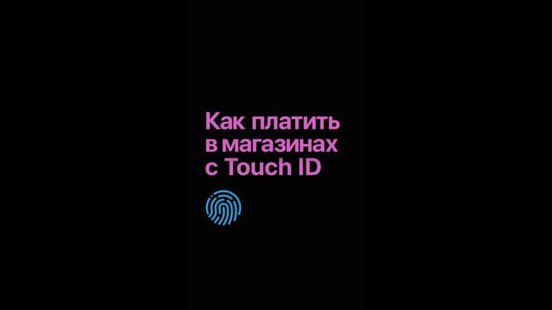 Как платить в магазинах, используя Touch ID