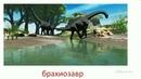 Карточки Домана доисторический мир ДИНОЗАВРЫ