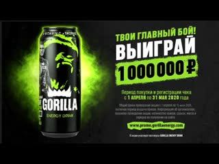 Gorilla Energy - выиграй 1 000 000 рублей!