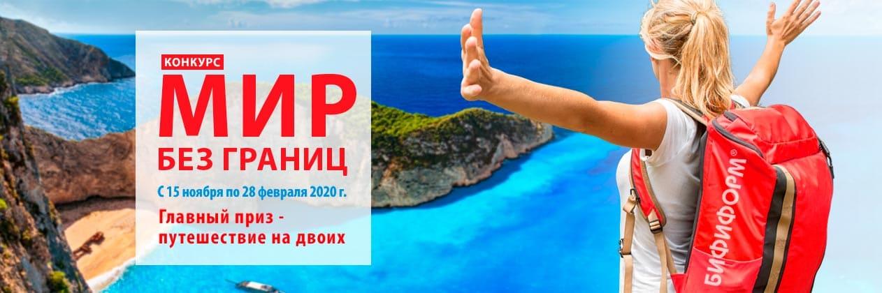 www.konkurs-bifiform.ru регистрация промо кода в 2019 году