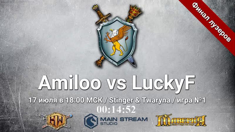 СНГ онлайн Amiloo vs LuckyF Lower bracket final game №1 Twaryna Stinger