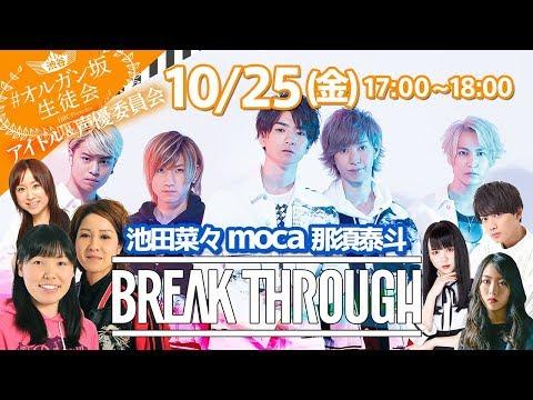 【DHC】2019/10/25(金) BREAK THROUGH・池田菜々・moca・那須泰斗【渋谷オルガン坂生徒会】