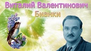 Видео урок. Виталий Бианки. Биография, произведения, интересные и познавательные факты.
