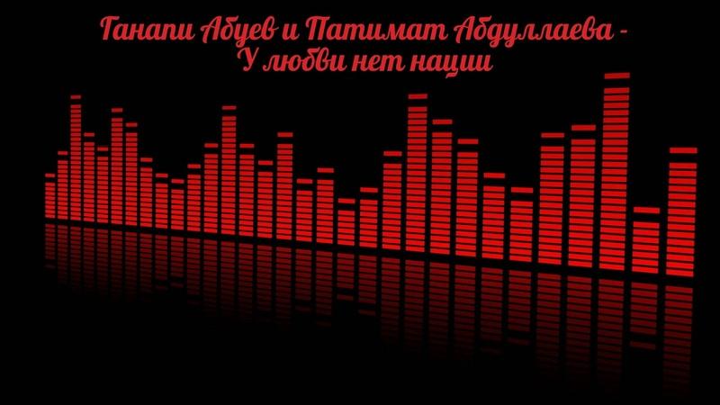 Ганапи Абуев и Патимат Абдуллаева У любви нет нации на даргинском и аварском