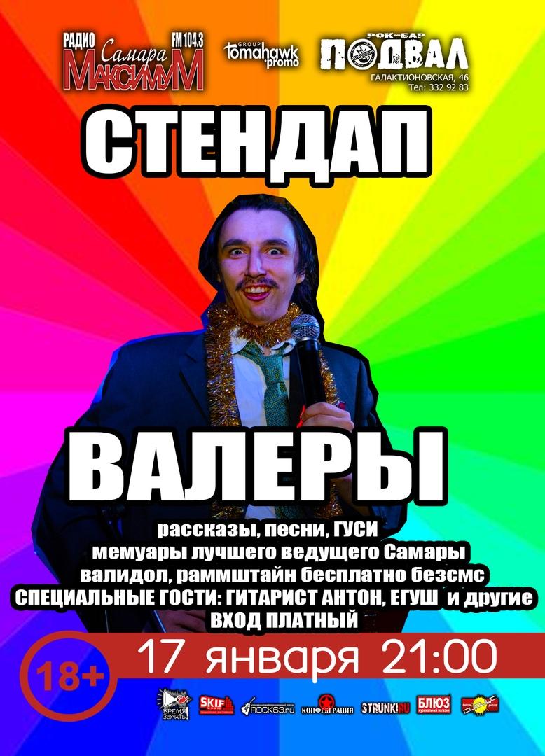 Афиша СТЕНДАП ВАЛЕРЫ! Лучший ведущий САМАРЫ!