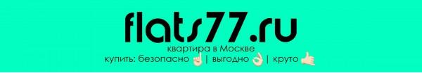 Купить квартиру в Москве Чебоксары