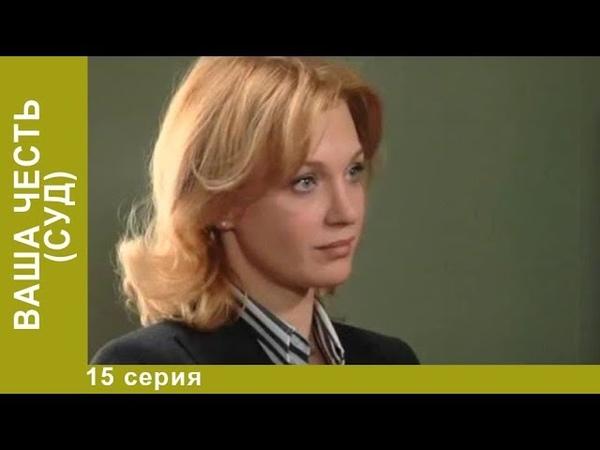 Ваша честь 15 серия Детективы Лучшие Детективы StarMedia