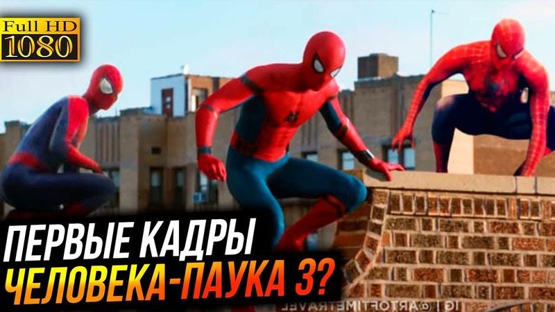 Первые кадры Человека-Паука 3: Тоска по дому?
