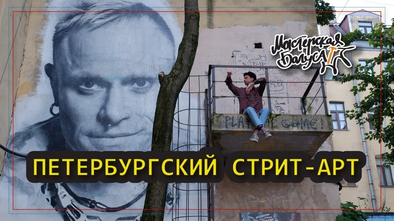 Петербургский стрит арт Цой Бодров Кит Флинт Хармс Мастерская Багуса