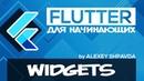 Flutter уроки для начинающих 7 - Что такое Widget