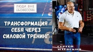 Как мужчине сохранить здоровье и жизненную силу через силовой тренинг