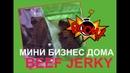 BEEF JERKY| РЕЦЕПТ ДЖЕРКИ ИЗ ГОВЯДИНЫ| ВКУСНО ПРОСТО БЫСТРО