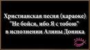 Хорошая христианская песня караоке Не бойся ибо Я с тобою поет Алина Доника