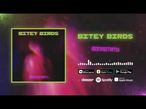 Bitey Birds Воплотить