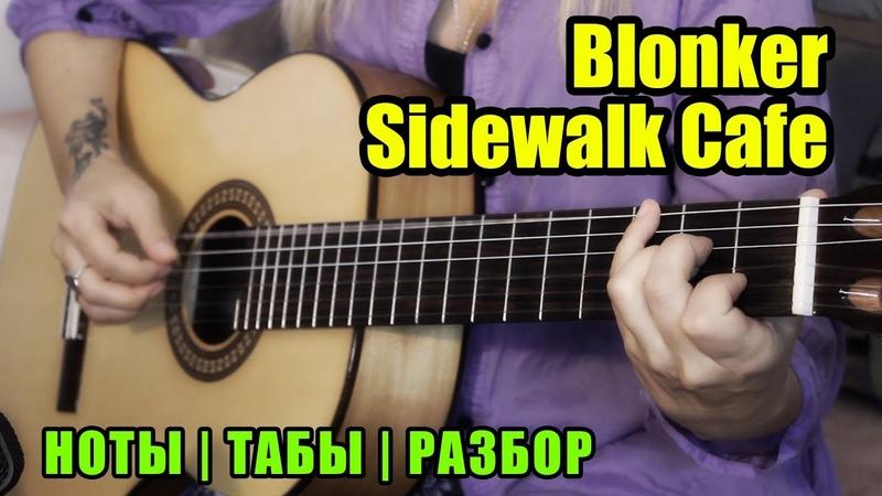 Blonker Sidewalk Cafe На гитаре Ноты Табы