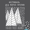 FATHER FROST AGAINST 3-5 января 2020
