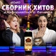 Владимир Ворон - Гони меня