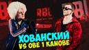 ХОВАНСКИЙ VS OBE 1 KANOBE RBL SHOT BATTLE ОБЗОР
