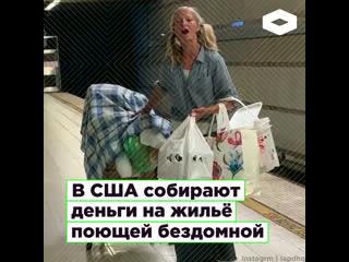 В Лос-Анджелесе собирают деньги на новый дом поющей бездомной эмигрантке из России   ROMB