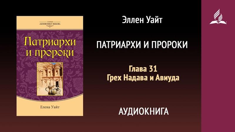 Патриархи и пророки Глава 31 Грех Надава и Авиуда Эллен Уайт Аудиокнига