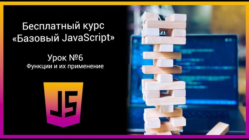 Бесплатный курс Базовый JavaScript Урок №6 Функции
