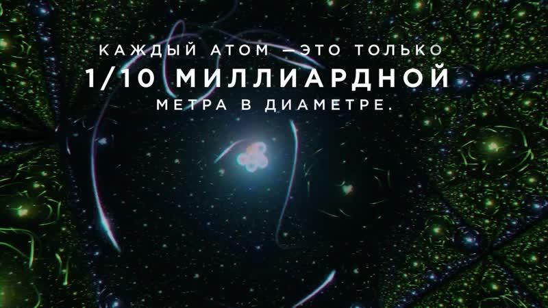 Космос: Возможные миры National Geographic