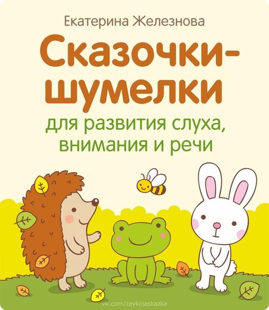 СКАЗОЧКИ-ШУМЕЛКИ Малышам от 2 до 6 лет для развития слуха, внимания и речиАвтор: Екатерина
