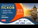 Группа С Зажигина Гусева VS Федюнова Новикова Чемпионат России Псков 03 08 2019