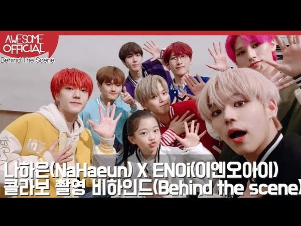 나하은(Nahaeun)X ENOi(이엔오아이) - 발칙하게(Cheeky) - 콜라보 촬영 비하인드 1편 (Behind the scenes)