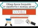 Заработок в интернете 300 рублей В ДЕНЬ без вложений Заработок без вложений 2020 SocPublic