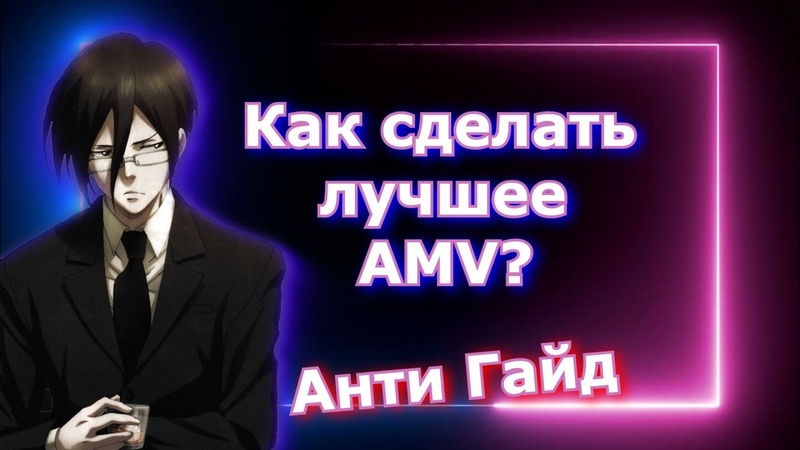 Как стать популярным создателем AMV? Как набрать подписчиков, просмотры и лайки? / Анти Гайд