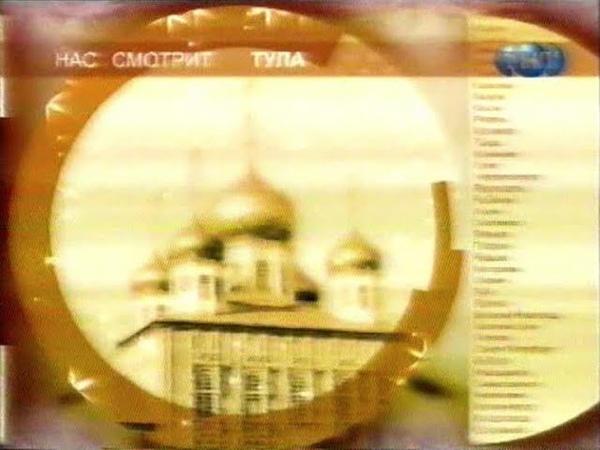 Заставка канала «Нас смотрит Тула» (ТНТ, 2000-2002) Полная версия