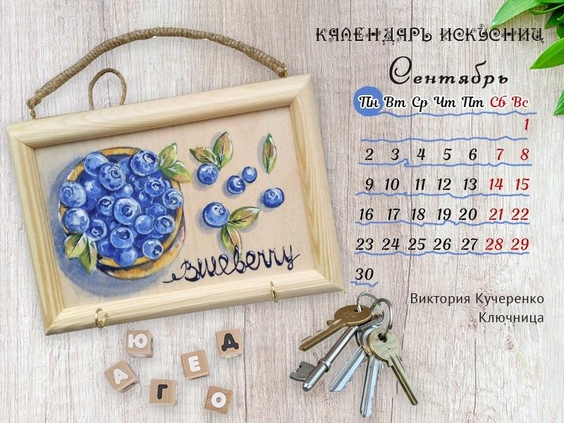 Календарь искусниц на сентябрь