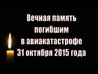 ВЛАДИМИР КУРСКИЙ-ПАМЯТИ ПОГИБШИХ В АВИАКАТАСТРОФЕ- В ПАМЯТЬ О ЖЕРТВАХ ТЕРАКТА  31 ОКТЯБРЯ 2015 ГОДА.