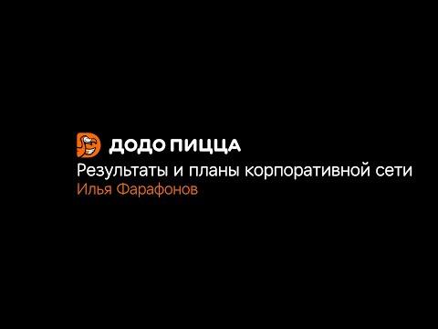Результаты и планы корпоративной сети Илья Фарафонов 13 января 2020