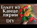 Букет из канцелярии DIY МК Букет на День учителя Осенние поделки Подарок учителю 100IDEY