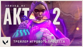 Трейлер игрового процесса 2 акта 2 эпизода VALORANT