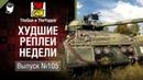 ХРН №105 - от TheGun и TheYuppie World of Tanks