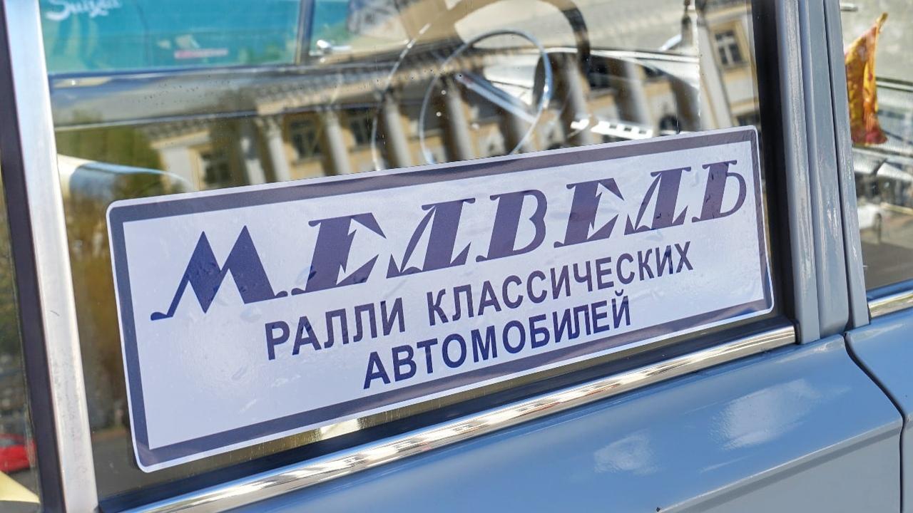 Ралли классических автомобилей