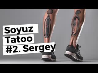 Soyuz tatoo ч. 2 сергей